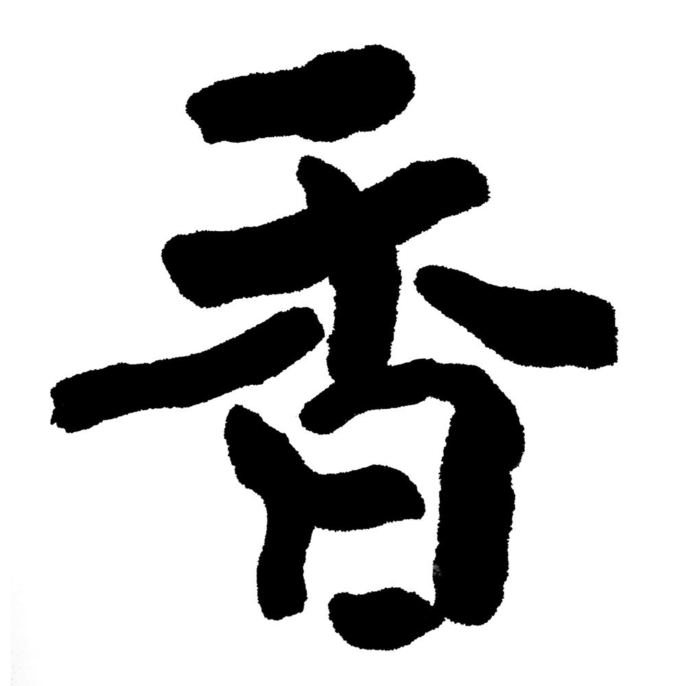 隷書風 (2)
